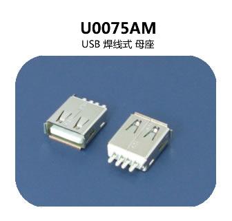 U0075AM usb连接器