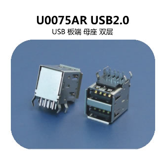 U0075AR USB2.0连接器