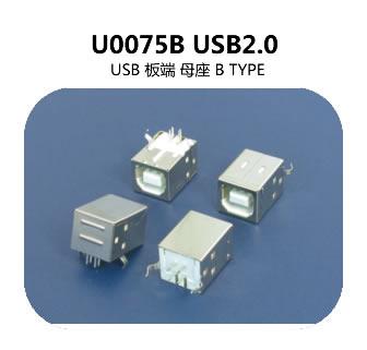 U0075B USB2.0连接器