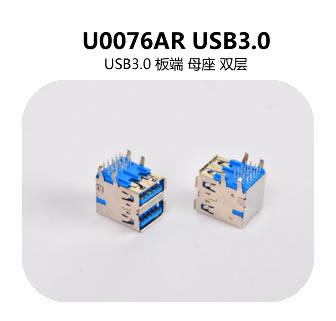 U0076AR USB3.0连接器
