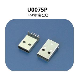 U0075P usb连接器