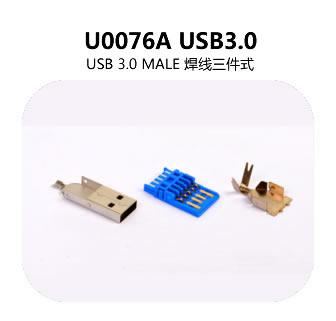 U0076A USB3.0